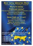 Робочі і Шенген ВІЗИ під Ключ!