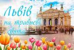 Экскурсионный тур во Львов на майские праздники