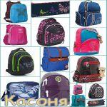 Рюкзаки для школьников. Немецкие рюкзаки KITE.