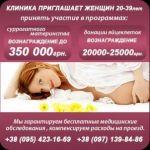 Клиника репродуктивной медицины приглашает суррогатных мам