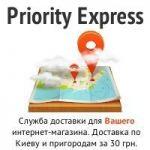 Доставка по Києву за 30 грн для інтернет-магазинів
