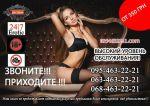 Еротичний масаж Миколаїв