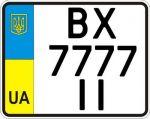 Підсвічування номерного знака (автомобільний номер з підсвічуванням)