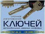 Виготовлення ключів будь-якої складності в Одесі