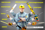 САНТЕХНИК и МАСТЕР ПО РЕМОНТУ