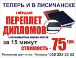Переплет дипломов и магистерских в твердую обложку Лисичанск