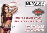 Эротический массаж в салоне Ego Studio Полтава