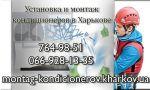 Установка кондиционеров Харьков