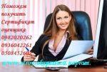 Сертифікат оцінювача 1.8, 3.0, сертифікація оцінювачів, СОД Київ і вся Україна