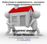 Продажа квартир Израиль