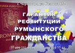 Громадянство і паспорт ЄС!