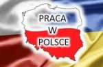 Робота в Польщі. Склад продуктів, терміново