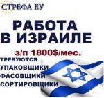 Работа в Израиле, з/п  1800$/меc- упаковщики, сортировщики,