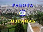 Работа в Израиле для украинцев. Приглашение в Израиль.