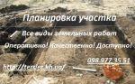 Аренда мини экскаватора недорого в Харькове!