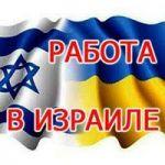 Работа Израиль. Вакансии для украинцев.