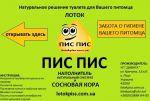 «NIC NIC».Натуральний лоток-туалет для собак та котів