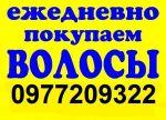 Куплю волосы Харьков. Самая Высокая Цена Волос. Без Вычеса.