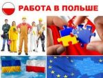 Робота в Польщі та Німеччині