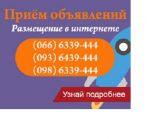 Рассылка объявлений на ТОП-медиа площадки Украины
