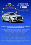 Перезаїзд,величезний спектр послуг для вашого авто на ЄС номери