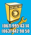 Ремонт стиральных машин Сокаль Червоноград