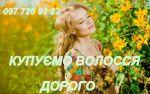 Купуємо волосся від 40 см у всіх містах України.