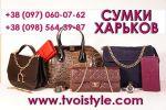 Сумки, рюкзаки, клатчи и украшения - недорого
