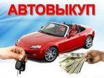 Автовикуп Вашого авто за максимальною ціною