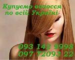 Покупаем славянские натуральные волосы дорого