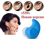 S530х Bluetooth наушники Беспроводная гарнитура микро