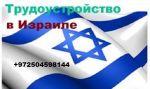 Легалізація в Ізраїлі. Вакансії для Українців.