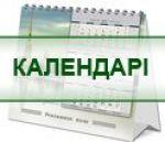 Календарі. Друк квартальних календарів. Друкарня в Києві.