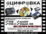 Оцифровка відеокасет на DVD