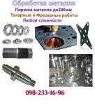 Токарні і фрезерні роботи порізка металу до200мм виготовлення верстатів