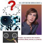Услуги психолога, психотерапевта, Психолог Киев. Психолог он
