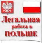 Пропонуємо роботу в Польщі. Офіційно, склад продуктів