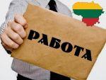 Потрібні 20 арматурників в Литву.