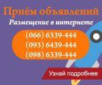 Ручне розміщення оголошень на дошках Україна