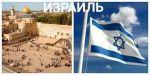 Легальна робота в Ізраїлі без при доплат , посередників ,аге