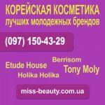 Корейская косметика лучших молодежных брендов Tony Moly