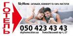 Подобово, погодинно номери в новому готелі від М. Голосеевск