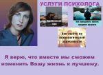 Психолог в Киеве. Услуги психотерапевта.