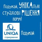 Страхування автомобілів ( Страхова компанія UNIQA )