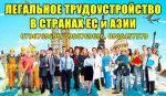 Легальне офиц.працевлаштування в країнах Європи та Азії