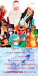 Пошиття та Прокат карнавальних дитячих та дорослих костюмів