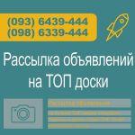 Розсилки оголошень, Київ