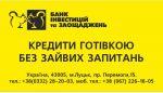 Кредити в Луцьку без довідки про доходи!