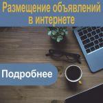 Розміщення оголошень в інтернеті, Київ