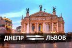 Пассажирские перевозки Днепр – Львов автобус, расписание